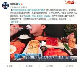"""สถานีโทรทัศน์กลางแห่งจีนระบุรายการประเภท """"โชว์กิน"""" สร้างทัศนคติผิดๆให้กับผู้บริโภค นำไปสู่การกินทิ้งกินขว้างอย่างเลวร้าย ขณะนี้ซีซีทีวีได้แบนบางรายการที่สร้างความคิดการบริโภคที่เสพทรัพยากรอย่างล้างผลาญ"""