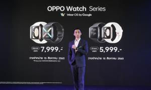 OPPO วางขาย OPPO Watch ในไทย เริ่มต้น 5,999 บาท