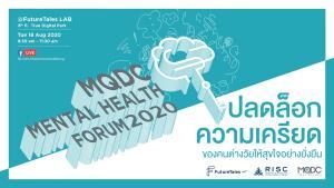 """ห้ามพลาด!! เสวนา """"MQDC Mental Health Forum2020"""" แนะวิธีดูแลสุขภาพจิตทุกวัย รับวิถีใหม่ สุขใจอย่างยั่งยืน"""