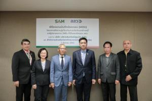 SAM จับมือ สสว.ลงนาม MOU ช่วยผู้ประกอบการ SMEs