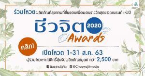 ชีวจิต Awards 2020