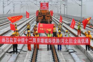 ไฮสปีดปักกิ่ง-สงอัน ปักอีกหนึ่งหมุดหมายใหม่แห่งรถไฟจีน