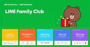 LINE เพิ่มโปรแกรมสิทธิประโยชน์สำหรับลูกค้า OA ด้วย 'LINE Family Club'