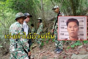 """ปิดล้อมป่าไล่ล่า! ตำรวจร่วมป่าไม้-ชาวบ้านชัยภูมิ เร่งล่า """"ไอ้อ้วนหื่น"""" เดนคุก ข่มขืน ด.ญ.วัย 10 ขวบ"""