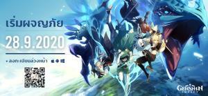 """มีภาษาไทย! """"Genshin Impact"""" เปิดโหลด 28 ก.ย.นี้-จากผู้สร้าง Honkai Impact"""