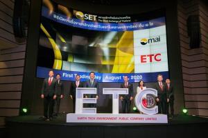 ETC เทรดวันแรกเหนือจอง 4.62%