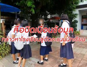 โรงเรียนสตรีชื่อดังเมืองอุบลแจงไม่ห้าม นร.แสดงออก-ไม่ตัดคะแนน สื่อบางสำนักบิดเบือนข้อมูล