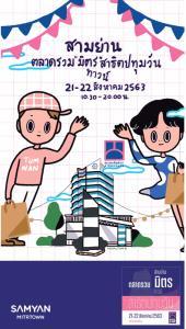 """""""สามย่านมิตรทาวน์"""" ชวนช้อปฯ 96 ร้านเด็ด-ต้องโดน!!"""