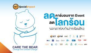 """ลุยลดโลกร้อน!! """"Care the Bear ปี 3"""" ตลท.โชว์เครื่องมือใหม่ Digital Eco Calculator Kit"""