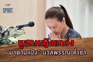 """ซูฮกหญิงแกร่ง """"มาดามแป้ง"""" ฝ่าวิกฤติบอลไทยแก้ปัญหา VAR เท่าเทียมทุกสโมสร"""