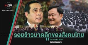 รอยร้าวบาดลึกของสังคมไทย
