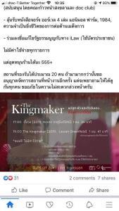 การสื่อสารการตลาดดิจิทัลบูรณาการและปฏิบัติการจิตวิทยาไซเบอร์ : ปลุกเยาวชนไทยให้เหมือนยุวชนเขมรแดงและเรดการ์ด ถาวรหรือแค่สายลมแห่งพายุบุแคม?