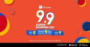 """ช้อปปี้ประกาศ 3 พันธสัญญา สู่มหกรรมชอปปิ้งครั้งยิ่งใหญ่ """"Shopee 9.9 Super Shopping Day"""""""