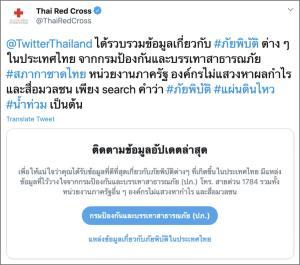 """เตือนภัยเรียลไทม์! """"ทวิตเตอร์"""" คลอดฟีเจอร์ใหม่อัปเดตแหล่งข้อมูลทั่วไทย"""