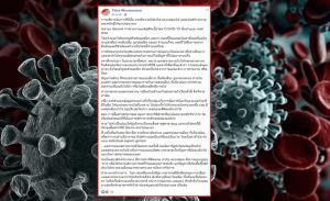 """""""หมอธีระ"""" เสนอรายงานผู้ติดเชื้อแบบเรียลไทม์ แนะ 4 ข้อที่ควรทำสำหรับต่อสู้ในสงครามไวรัส"""