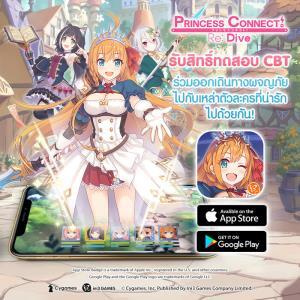 """สายอนิเมะเตรียมพร้อม! """"Princess Connect! Re: Dive"""" เตรียมเปิด CBT เร็ว ๆ นี้"""