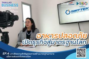 สำนักงานส่งเสริมการค้าในต่างประเทศ เวียงจันทน์ เผยโครงการเวทีเจรจาจับคู่ธุรกิจ ไทย-ลาว เพิ่มศักยภาพการค้า