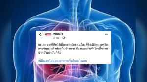 """เพจหมอเวร ชี้ """"มะเร็งปอด"""" ไม่ได้เกิดเพียงสูบบุหรี่ ปัจจัยเสี่ยงมีหลายสาเหตุ ส่วนมากพบโรคขณะลุกลามแล้ว"""