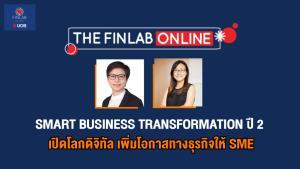 UOB และ เดอะฟินแล็บ ดันโครงการ Smart Business Transformation ปี2 เปิดโลกดิจิทัล เพิ่มโอกาสทางธุรกิจให้ SME