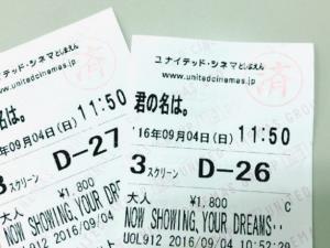 บัตรเข้าชมภาพยนตร์ ภาพจาก http://henalife45.blog.fc2.com/