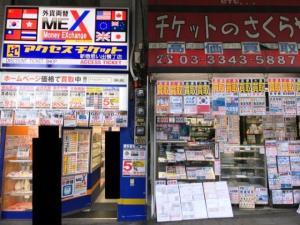ภาพจาก https://gorosetsuyaku.com/kinken/kinken-shop/10834/
