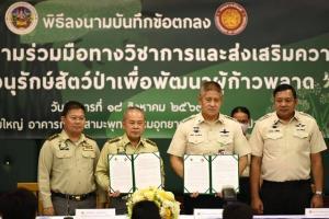 กรมอุทยานแห่งชาติฯ จับมือ กรมราชทัณฑ์ส่งเสริมความรู้การอนุรักษ์สัตว์ป่าฟื้นฟูพัฒนาพฤตินิสัย และฝึกอาชีพให้ผู้ก้าวพลาดคืนคนดีสู่สังคม