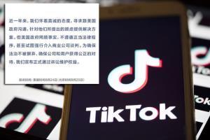 บริษัทแม่ TikTok โต้กลับ เตรียมยื่นฟ้องรัฐบาลมะกัน
