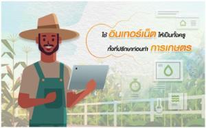 ใช้อินเทอร์เน็ตเป็นทั้งครู ทั้งที่ปรึกษาเกษตรกร ก่อนทำการเกษตร