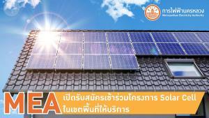 MEA เปิดรับสมัครผู้ใช้ไฟฟ้าในเขตพื้นที่ให้บริการเข้าร่วมโครงการ Solar Cell