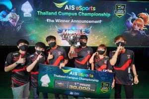 AIS เปิดสนาม AIS eSports STUDIO หนุนนักกีฬาอีสปอร์ตไทย สู่อาเซียน