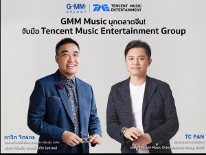 GMM ผนึก Tencent Music บุกจีน เจาะ 800 ล้านคนผ่าน 4 แพลตฟอร์ม