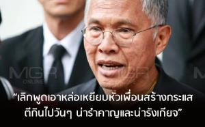 """""""วัฒนา"""" แจงเพื่อไทยไม่แตะ รธน.หมวด 1-2 เหตุเสียงไม่พอ ซัดพวกพูดเอาหล่อสร้างกระแส น่ารังเกียจ"""
