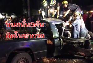 ชนสนั่น 3 คันซ้อน! เจ็บ 3 ราย คนขับรถบรรทุกปาล์มสาหัสติดในซากรถ กู้ภัยเร่งช่วยชีวิต
