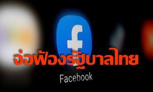 'เฟซบุ๊ก' จ่อฟ้องรัฐบาลไทยบังคับบล็อกกลุ่ม 'รอยัลลิสต์ มาร์เก็ตเพลส' หมิ่นเบื้องสูง