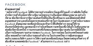 Facebook ออกแถลงการณ์ พร้อมตอบข้อเรียกร้องรัฐบาลไทย