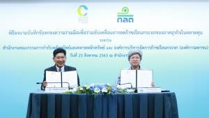 ก.ล.ต. ผนึก อบก. ขับเคลื่อนการลดก๊าซเรือนกระจกของภาคธุรกิจในตลาดทุน ผลักดันสู่สังคมคาร์บอนต่ำของประเทศไทย