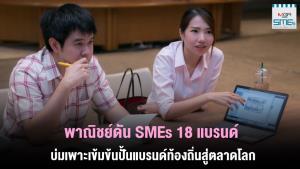 พาณิชย์ดัน SMEs 18 แบรนด์ บ่มเพาะเข้มข้นปั้นแบรนด์ท้องถิ่นสู่ตลาดโลก