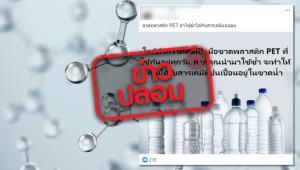 ข่าวปลอม! ใช้ขวดพลาสติก PET ซ้ำ ทำให้ได้รับสารเคมีปนเปื้อน