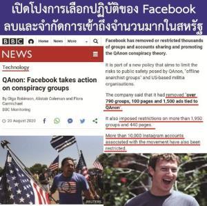 """บล็อก """"ล้มเจ้า""""? """"ดร.นิว"""" เปิดโปง Facebook เลือกปฏิบัติ """"ปวิน"""" ดิชั้นไม่ยอมแพ้ """"ลุงตู่-ดอน"""" สู้ตามกฎหมายไทย!"""