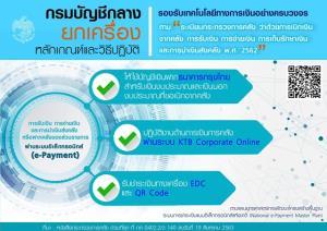 บัญชีกลางยกเครื่องหลักเกณฑ์ e-Payment รองรับเทคโนโลยีทางการเงินอย่างครบวงจร