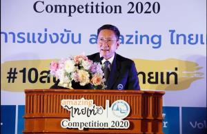"""ททท. ประกาศผล 10 สุดยอดทริปไอเดียสไตล์เท่ """"amazing ไทยเท่ Competition 2020"""" (อะเมซิ่งไทยเท่ คอมเพททิชั่น 2020)"""