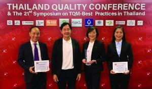 BAM รับโล่ประกาศเกียรติคุณองค์กร TQM Best Practices ปี 2563