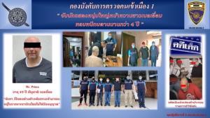 รวบนักแสดงหนุ่มเบลเยียม ลักลอบอยู่ไทยนาน 4 ปี