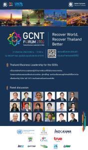 """โกลบอลคอมแพ็กประเทศไทย ประกาศจัดงาน """"GCNT FORUM 2020: Thailand Business Leadership for SDGs"""" รวมสุดยอดผู้นำด้านความยั่งยืน"""