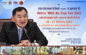 """""""MOC Biz Club Fair 2020 : พลิกวิกฤตสู่การค้า ลดราคาสินค้าทั่วไทย"""""""