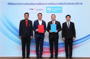 กรุงไทยแต่งตั้งไปรษณีย์ไทยเป็น Banking Agent เล็งต่อยอดขยายบริการ