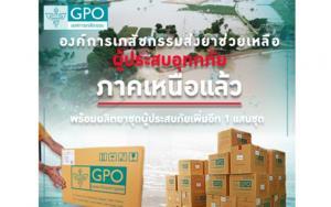 องค์การเภสัชฯ ส่งยาช่วยเหลือผู้ประสบอุทกภัยภาคเหนือแล้ว พร้อมผลิตยาชุดผู้ประสบภัยเพิ่มอีก 1 แสนชุด