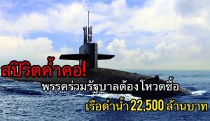 สปิริตค้ำคอ! พรรคร่วมรัฐบาลต้องโหวตซื้อเรือดำน้ำ 22,500 ล้านบาท
