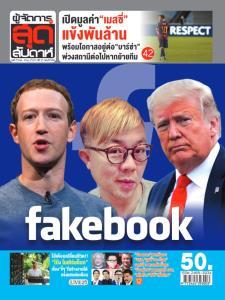 ลอกคราบ FAKEBOOK  แพลตฟอร์มป่วนโลก แทรกแซงการเมืองข้ามชาติ มุ่งหน้ากอบโกยผลประโยชน์
