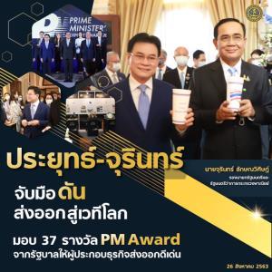 """""""ประยฺทธ์-จุรินทร์"""" จับมือดันส่งออกสู่เวทีโลก มอบ 37 รางวัล PM Award จากรัฐบาลให้ผู้ประกอบธุรกิจส่งออกดีเด่น"""